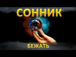 Сонник - Бежать