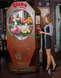 Продажа бизнеса цветов свежие вакансии мостовской