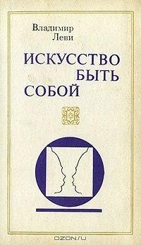 АУДИОКНИГАИСКУССТВО БЫТЬ СОБОЙВладимир ЛевиПервое издание этой кни