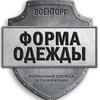 Forma-odezhda.ru