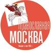 "газета ""Православная Москва"""