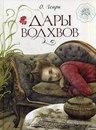 www.labirint.ru/books/506197/?p=7207