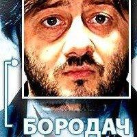 Бородач 1 2 3 4 5 6 7 серии 2016 смотреть онлайн