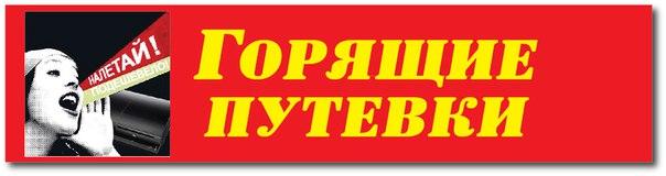 Putevka- дешевые путевки из Красноярска Горящие