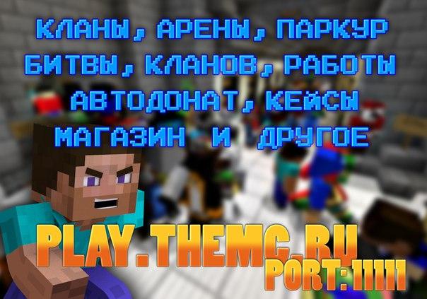 Сервер The Minecraft