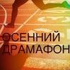 ОСЕННИЙ ДРАМАФОН-2014