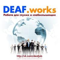 Работа - И Слабослышащих | Indeed com