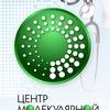 Иркутский городской центр молекулярной диагности