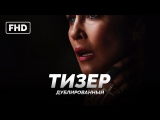 DUB | Тизер: «Заклятие 2 / The Conjuring 2: The Enfield Poltergeist» 2016