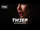 DUB | Тизер: «Заклятие 2  The Conjuring 2: The Enfield Poltergeist» 2016