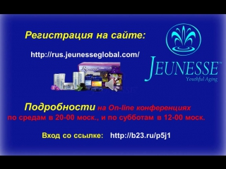 БИЗНЕС JEUNESSE В РОССИИ