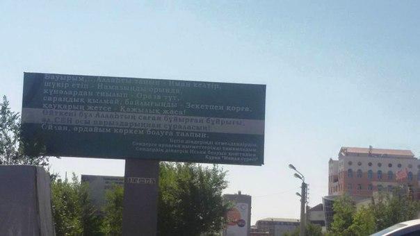 Атырау қаласында ілінген билборд