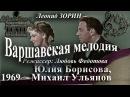 Варшавская мелодия (Театр им.Евг.Вахтангова 1969 год)