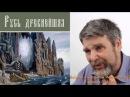 Георгий Сидоров - Глобальная подмена истории - История Руси Часть 1
