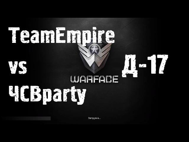 Warface OPEN CUP ОСЕНЬ 2014 TeamEmpire vs ЧСВparty Д 17