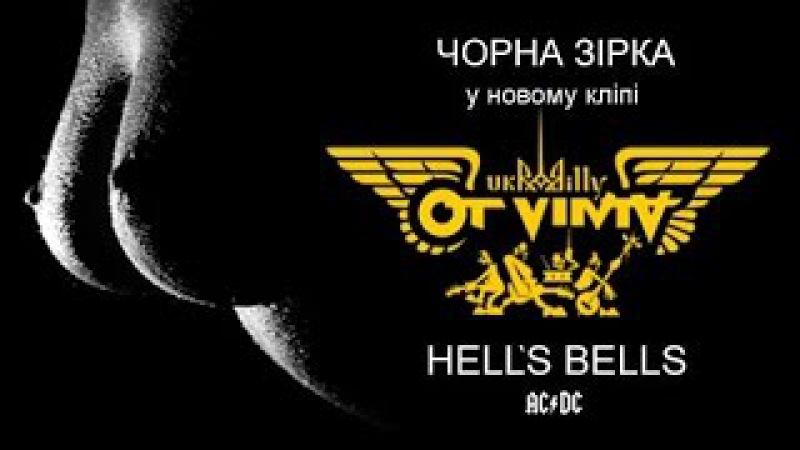 OT VINTA - Hell`s Bells (cover AC/DC)