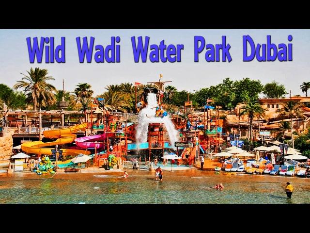 Аквапарк в Дубае Wild Wadi Water Park Dubai GoPro