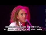 Tim Minchin - The Song For Phil Daoust  ( rus sub )