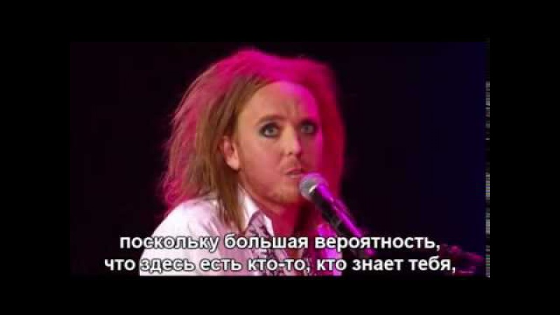 Tim Minchin The Song For Phil Daoust rus sub
