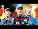 Мент в законе 7 сезон 8 серия 2013 боевик детектив сериал