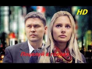 Поцелуй в голову Фильм HD  Криминальная комедия Кино онлайн Боевик Kriminal Boevik Poceluy v golovu