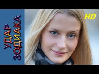 Удар Зодиака 1 2 3 4 серия Фильм HD Мелодрама Новинка 2015  мистика сериал russkie filmy