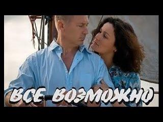 Все возможно смотреть онлайн Русская мелодрама Фильм  melodrama Vse vozmojno