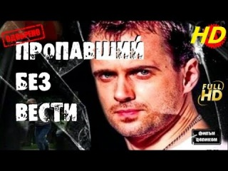 Пропавший без вести Фильмы HD Русские Боевики мелодрама Кино онлайн  boevik Propavshiy bezvesti