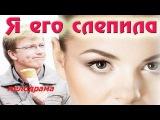 Я его слепила Фильм смотреть онлайн Русская мелодрама russkaya melodrama Ya ego slepila