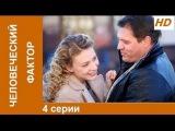 Человеческий фактор HD Русская мелодрама  сериал смотреть онлайн Chelovecheskiy faktor