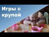 Игры с КРУПОЙ для самых маленьких   Развивающие игры без игрушек ♥ Ребенок 1 год 5месяцев