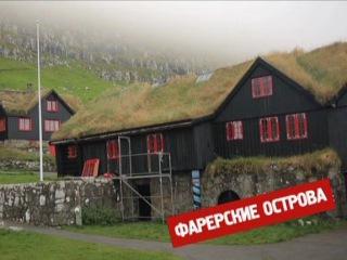 Орел и решка. Неизведанная Европа » Видео » Фарерские острова