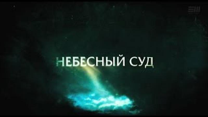 Небесный суд - Серия 4 /субтитры/