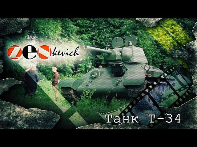 Т-34 советский средний танк Tank T-34