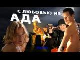 С ЛЮБОВЬЮ ИЗ АДА   криминальный российский боевик HD