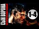 СЫН ВОРОНА - 1,2,3,4 серия |исторический фильм HD