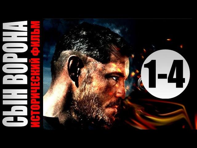 СЫН ВОРОНА 1 2 3 4 серия исторический фильм HD