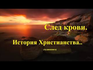 След крови. - История христианства - (Аудиокнига)