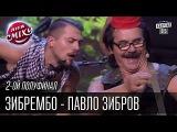 ЗибРембо - Павло Зибров и Любимый город  Театральный конкурс - Звездный друг тре ...