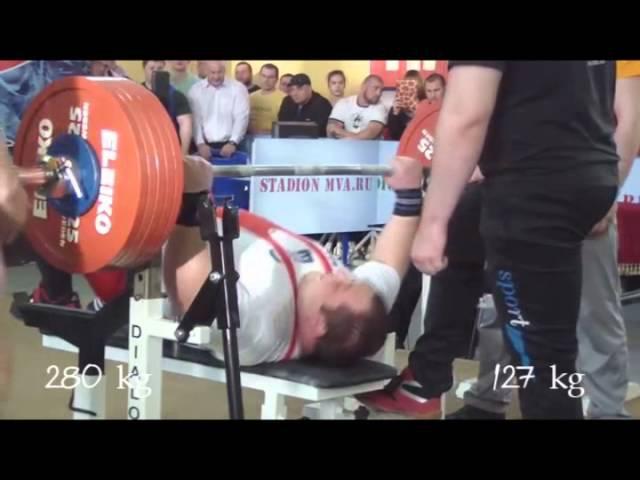 Павел Колохин - жим лежа 280 кг (127 кг) рекорд России