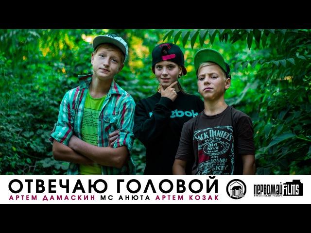 Артём Дамаскин, Артём Козак, MC Анюта - Отвечаю головой