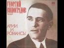 Георгий Виноградов В Городском Саду