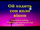 Ой, ходить сон коло вікон - Ukrainian lullaby by Polissya folk choir Lionok