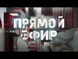 Прямой эфир - История любви рейса А-321 / Эфир от 03/11/2015