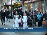 Пасхальный флэшмоб в прошел в центре Москвы