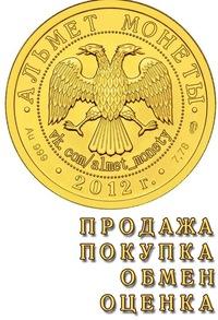 Нумизматы в альметьевске монет ссср