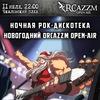 11.07 - НОВОГОДНИЙ ORCAZZM OPEN-AIR