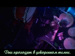 Wagakki Band - Setsuna Torippu(rus sub)