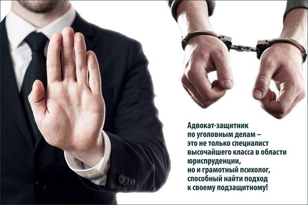 Обязательное участие защитника в уголовном судопроизводстве