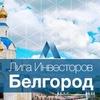 Лига Инвесторов Белгород